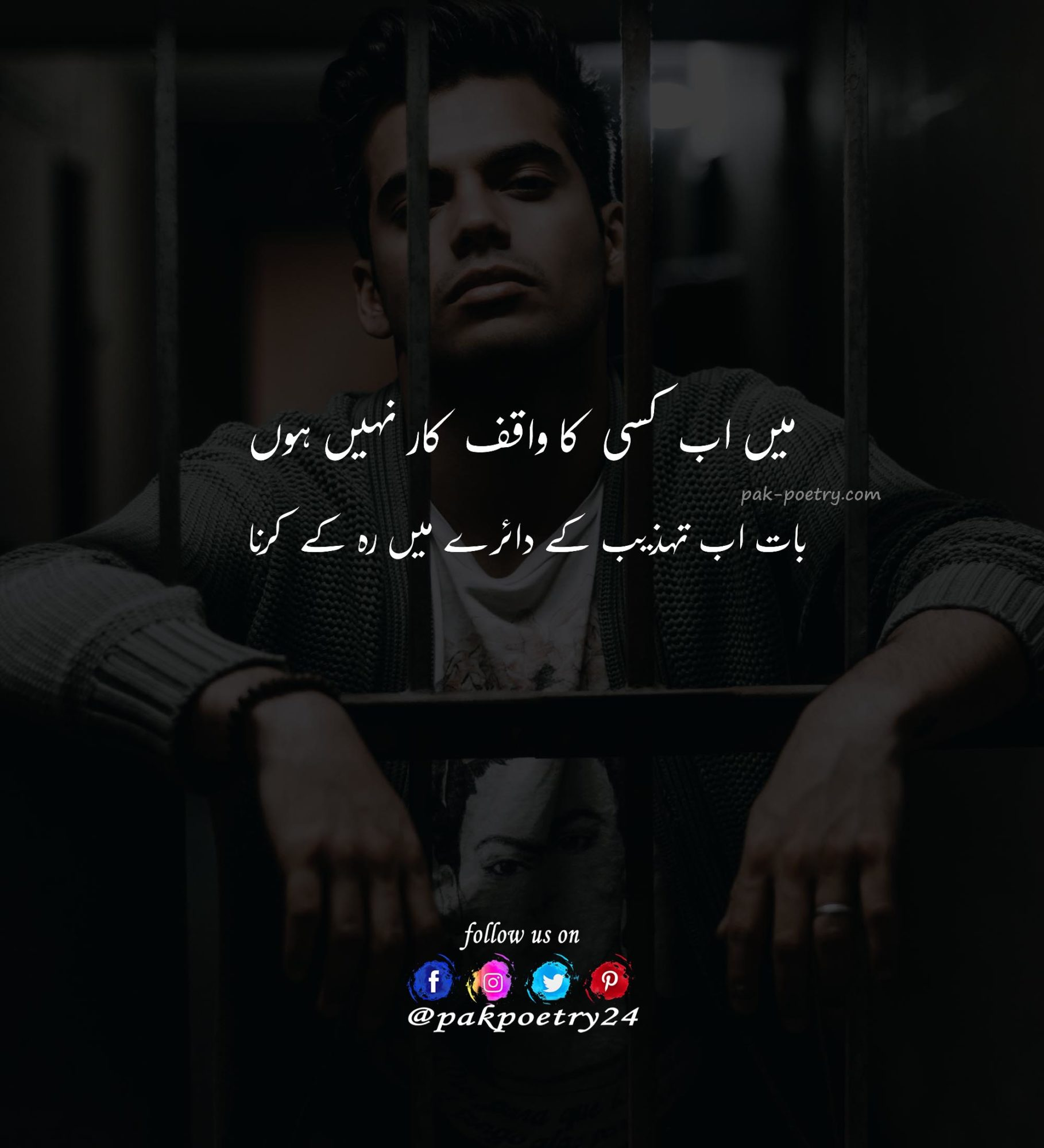 attitude poetry, attitude poetry in urdu, attitude urdu poetry, attitude poetry urdu, poetry, attitude urdu shayari, poetry in urdu attitude, attitude new poetry in urdu, new attitude poetry, punjabi attitude poetry, poetry attitude, urdu poetry attitude, poetry urdu attitude, urdu shayari attitude, poetry attitude urdu, atitude poetry, urdu poetry on attitude,