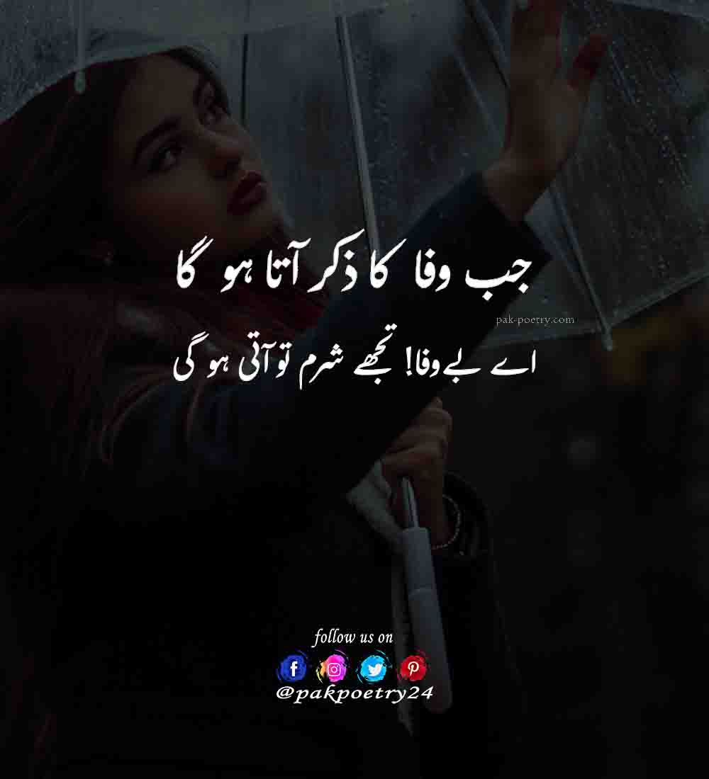 urdu poetry, poetry in urdu, poetry urdu, poetry, urdu shayari, potry in urdu, baat poetry, poetry.in.urdu, urdu poetry pic, poetry into urdu, urdu. poetry, porty urdu, urdu pietry, pics, bewafa poetry, bewafa sad poetry, bewafa dost poetry, bewafa poetry in urdu, bewafa poetry sad, poetry bewafa, bewafa dost, bewafa punjabi sad poetry, bewafa log, poetry about bewafa, bewafa shayari urdu, dost poetry, wafa poetry, bewafa pics, bewafa poetry sms, dost bewafa poetry, bewafai poetry, sad bewafa poetry in urdu sms, bewafa dost shayari urdu,
