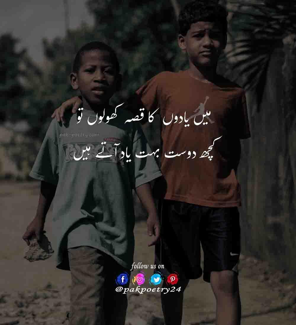 friends poetry, friendship poetry in urdu, urdu poetry for friends, friendship poetry in urdu two lines, friend poetry in urdu, poetry for friends in urdu, friends poetry in urdu, poetry in urdu for friends, urdu poetry on friendship, funny poetry for friend,