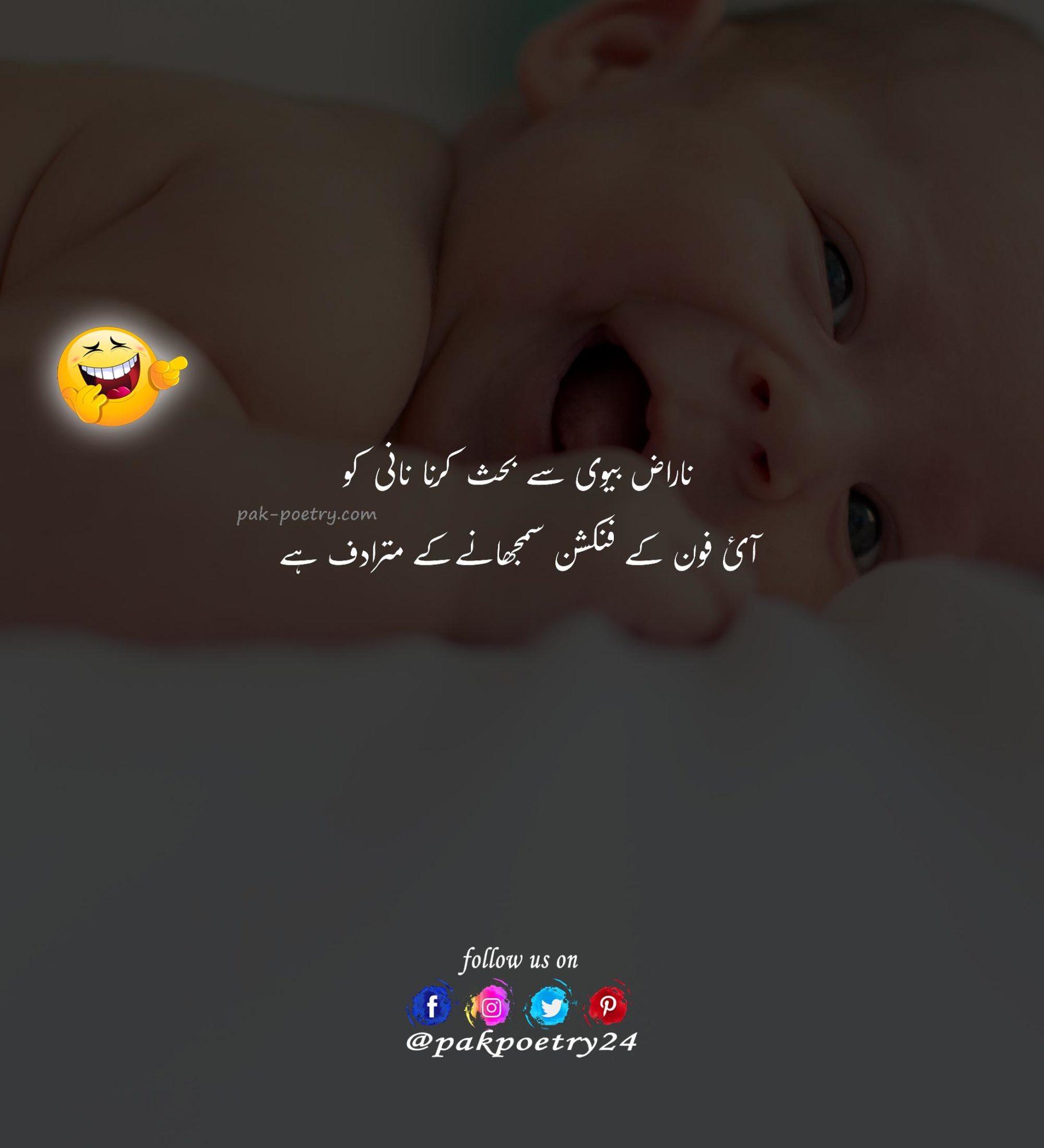 funny poetry, funny poetry in urdu, funny urdu poetry, poetry funny, urdu funny poetry, poetry in urdu funny, funny poetry in urdu for friends, poetry urdu funny, new funny poetry, funny pics, funniest poetry in urdu, urdu poetry funny, funy poetry, funny urdu shayari, love funniest poetry in urdu, funny poetry for friends in urdu, funny poetry in urdu 2020, urdu shayari funny, urdu funny funny poetry, funnypoetry, funny poetry pic, funny poerty, funny poitry, funny urdu shayari for friends, funny pic poetry,