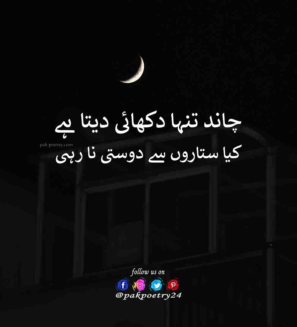 urdu poetry, poetry in urdu, poetry urdu, poetry, urdu shayari, potry in urdu, baat poetry, poetry.in.urdu, urdu poetry pic, poetry into urdu, urdu. poetry, porty urdu, urdu pietry, pics, friends poetry, urdu poetry for friends, friendship poetry in urdu, friendship poetry, dosti friends forever poetry in urdu, friends poetry in urdu, poetry for friends, poetry in urdu for friends, friend poetry in urdu, poetry for friends in urdu, best friend poetry in urdu, funny poetry for friends, poetry on friendship in urdu, poetry about friendship in urdu, dosti friendship poetry in urdu, urdu poetry on friendship, friend poetry, poetry about friends in urdu, funny poetry in urdu for friends, special friend poetry for friends in urdu, sad poetry for friends, urdu poetry about friends, best urdu poetry for friends, school friends poetry in urdu,