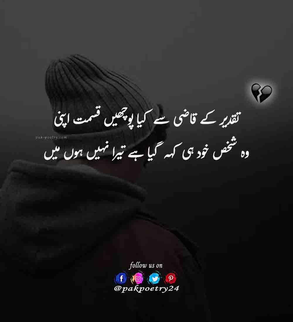 urdu poetry, poetry in urdu, poetry urdu, poetry, urdu shayari, potry in urdu, baat poetry, poetry.in.urdu, urdu poetry pic, poetry into urdu, urdu. poetry, porty urdu, urdu pietry, pics, quotes in urdu, sad poetry, poetry, sad poetry in urdu, poetry sad, urdu sad poetry, sad poetry urdu, sad poetry pics, urdu poetry sad, poetry in urdu sad, poetry urdu sad, sad poetry images, sad.poetry, sad poetry pic, sad potery, sad potry, sad peotry, sad poetry image, sadpoetry,