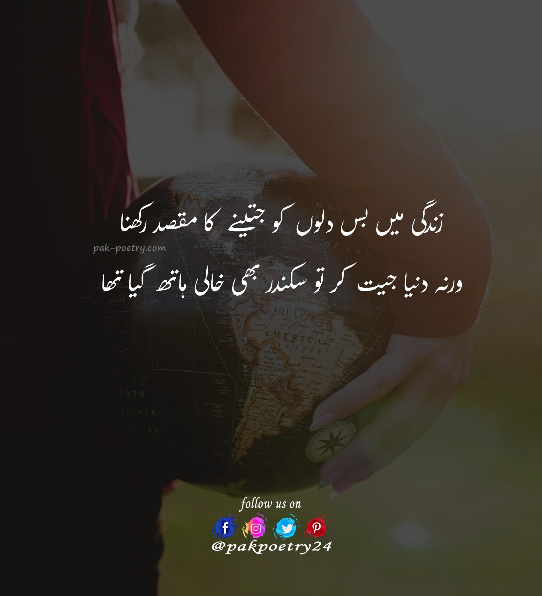 urdu poetry, poetry in urdu, poetry urdu, poetry, urdu shayari, potry in urdu, baat poetry, poetry.in.urdu, urdu poetry pic, poetry into urdu, urdu. poetry, porty urdu, urdu pietry,