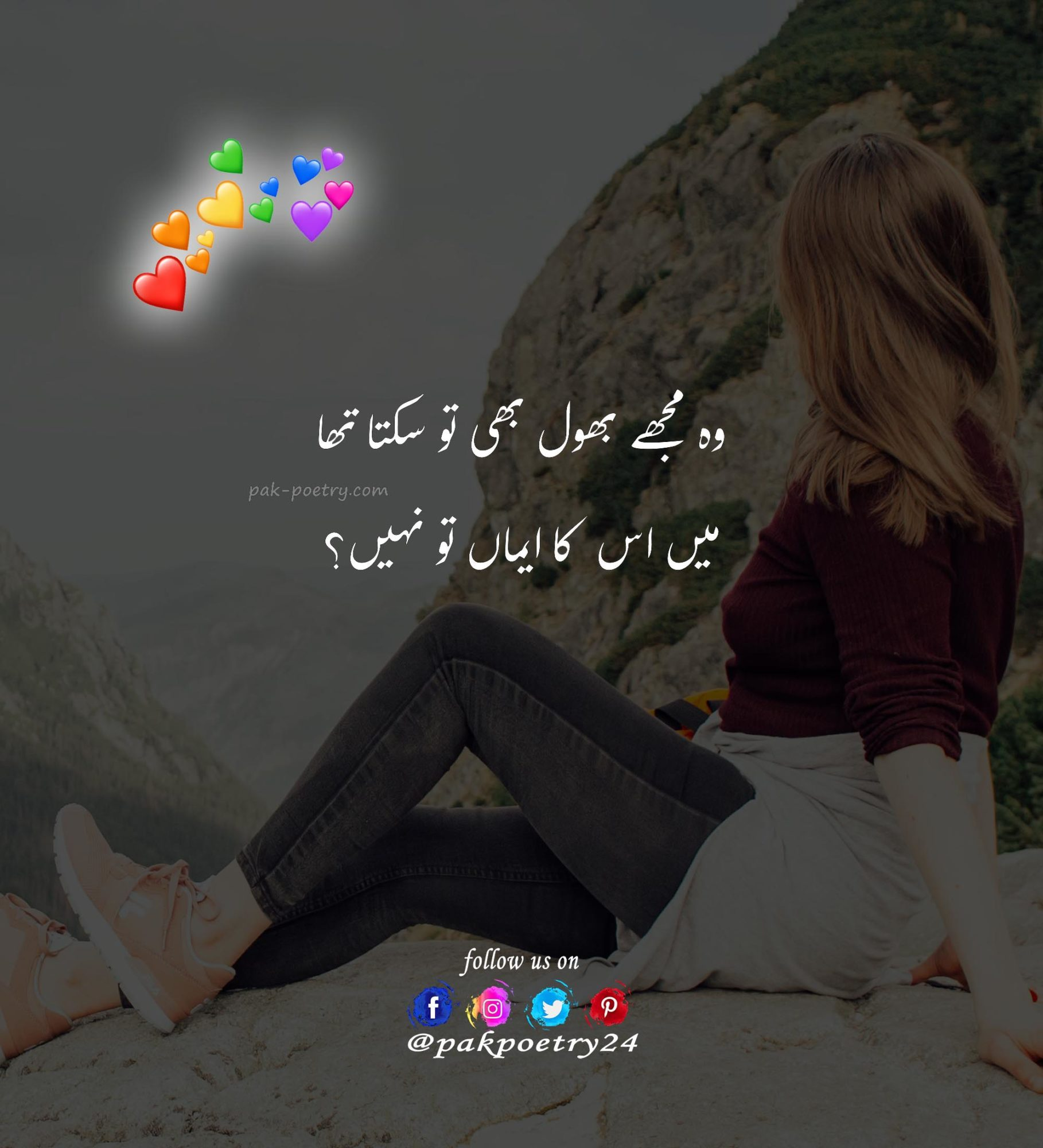 urdu poetry, poetry in urdu, poetry urdu, poetry, urdu shayari, potry in urdu, baat poetry, poetry.in.urdu, urdu poetry pic, poetry into urdu, urdu. poetry, porty urdu, urdu pietry, romantic poetry, romantic poetry in urdu, urdu romantic poetry, poetry romantic, romantic poetry urdu, poetry in urdu romantic, romantic poetry pics, love poetry in urdu romantic, romentic poetry, poetry, romantic pics poetry, poetry urdu romantic, love poetry in urdu, romantic poetry pic,