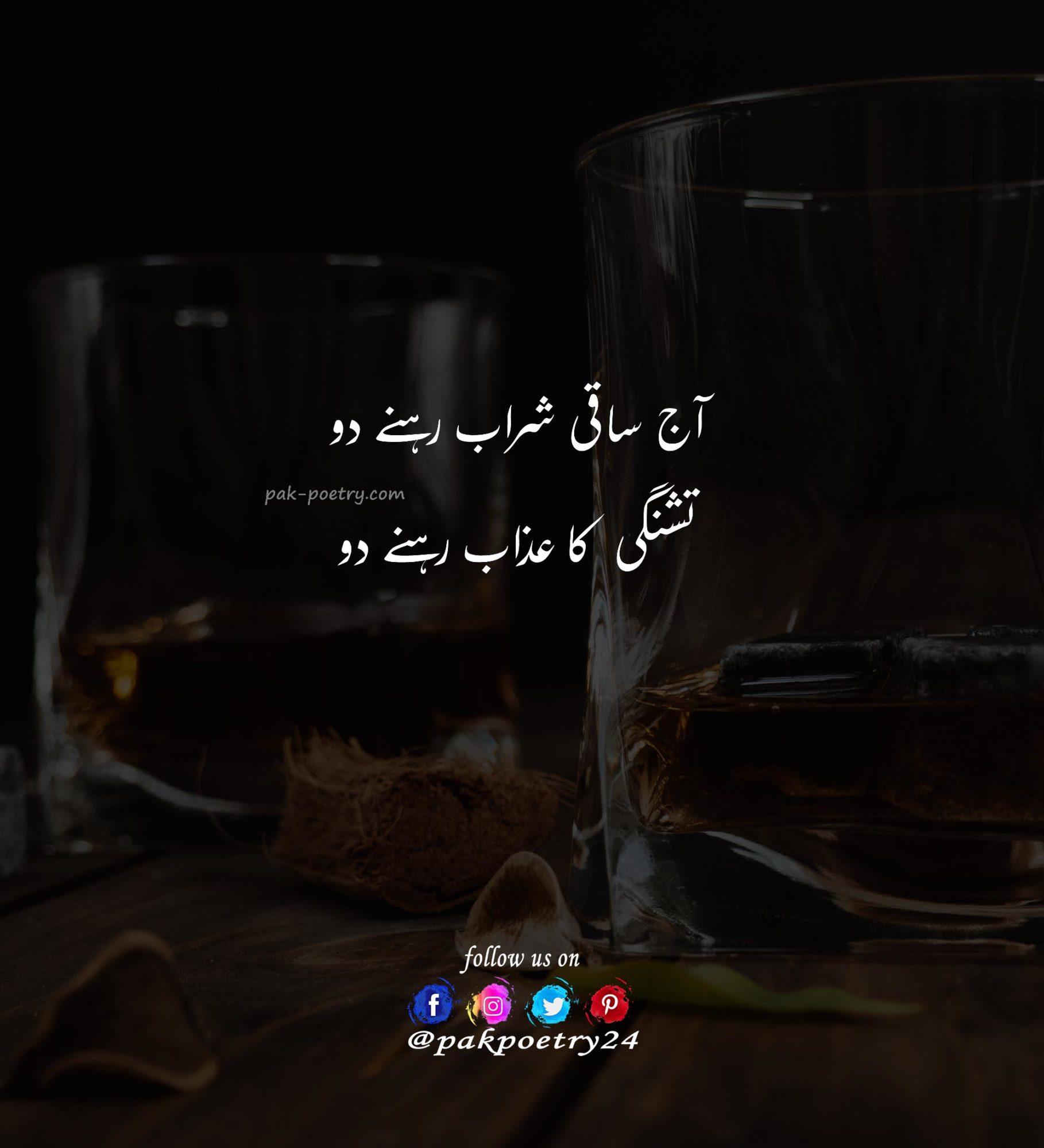 urdu poetry, poetry in urdu, poetry urdu, poetry, urdu shayari, potry in urdu, baat poetry, poetry.in.urdu, urdu poetry pic, poetry into urdu, urdu. poetry, porty urdu, urdu pietry, sad poetry, poetry, sad poetry in urdu, poetry sad, urdu sad poetry, sad poetry urdu, sad poetry pics, urdu poetry sad, poetry in urdu sad, poetry urdu sad, sad poetry images, sad.poetry, sad poetry pic, sad potery, sad potry, sad peotry, sad poetry image, sadpoetry,
