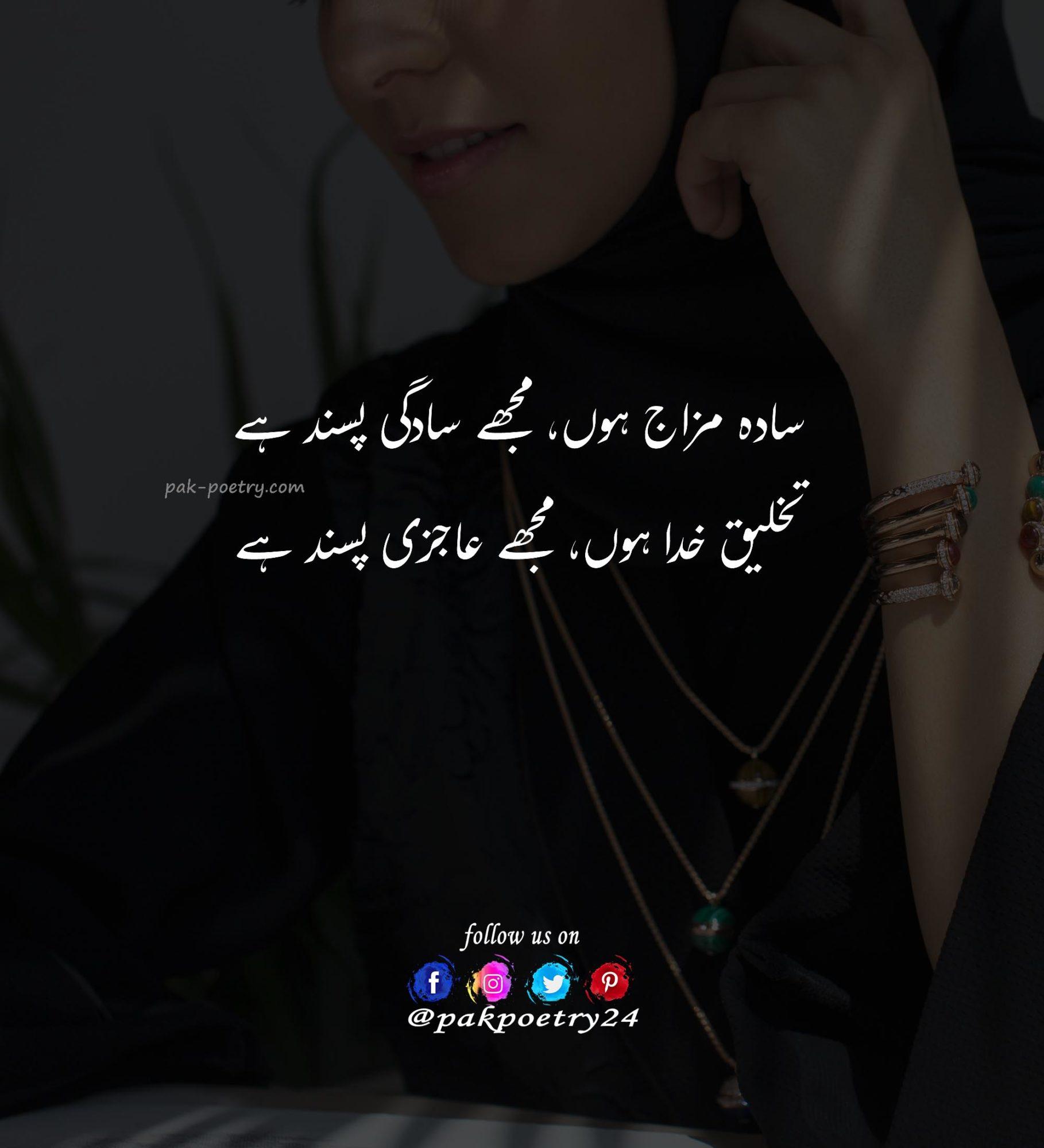 urdu poetry, poetry in urdu, poetry urdu, poetry, urdu shayari, potry in urdu, baat poetry, poetry.in.urdu, urdu poetry pic, poetry into urdu, urdu. poetry, porty urdu, urdu pietry,
