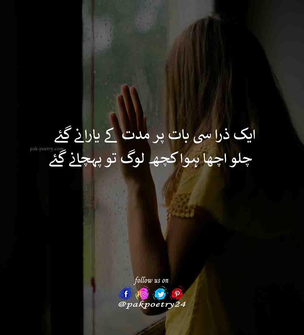 urdu poetry, poetry in urdu, poetry urdu, poetry, urdu shayari, potry in urdu, baat poetry, poetry.in.urdu, urdu poetry pic, poetry into urdu, urdu. poetry, porty urdu, urdu pietry, pics, friends poetry, urdu poetry for friends, friendship poetry in urdu, friendship poetry, dosti friends forever poetry in urdu, friends poetry in urdu, poetry for friends, poetry in urdu for friends, friend poetry in urdu, poetry for friends in urdu, best friend poetry in urdu, funny poetry for friends, poetry on friendship in urdu, poetry about friendship in urdu, dosti friendship poetry in urdu, urdu poetry on friendship, friend poetry, poetry about friends in urdu, funny poetry in urdu for friends, special friend poetry for friends in urdu, sad poetry for friends, urdu poetry about friends, best urdu poetry for friends, school friends poetry in urdu,