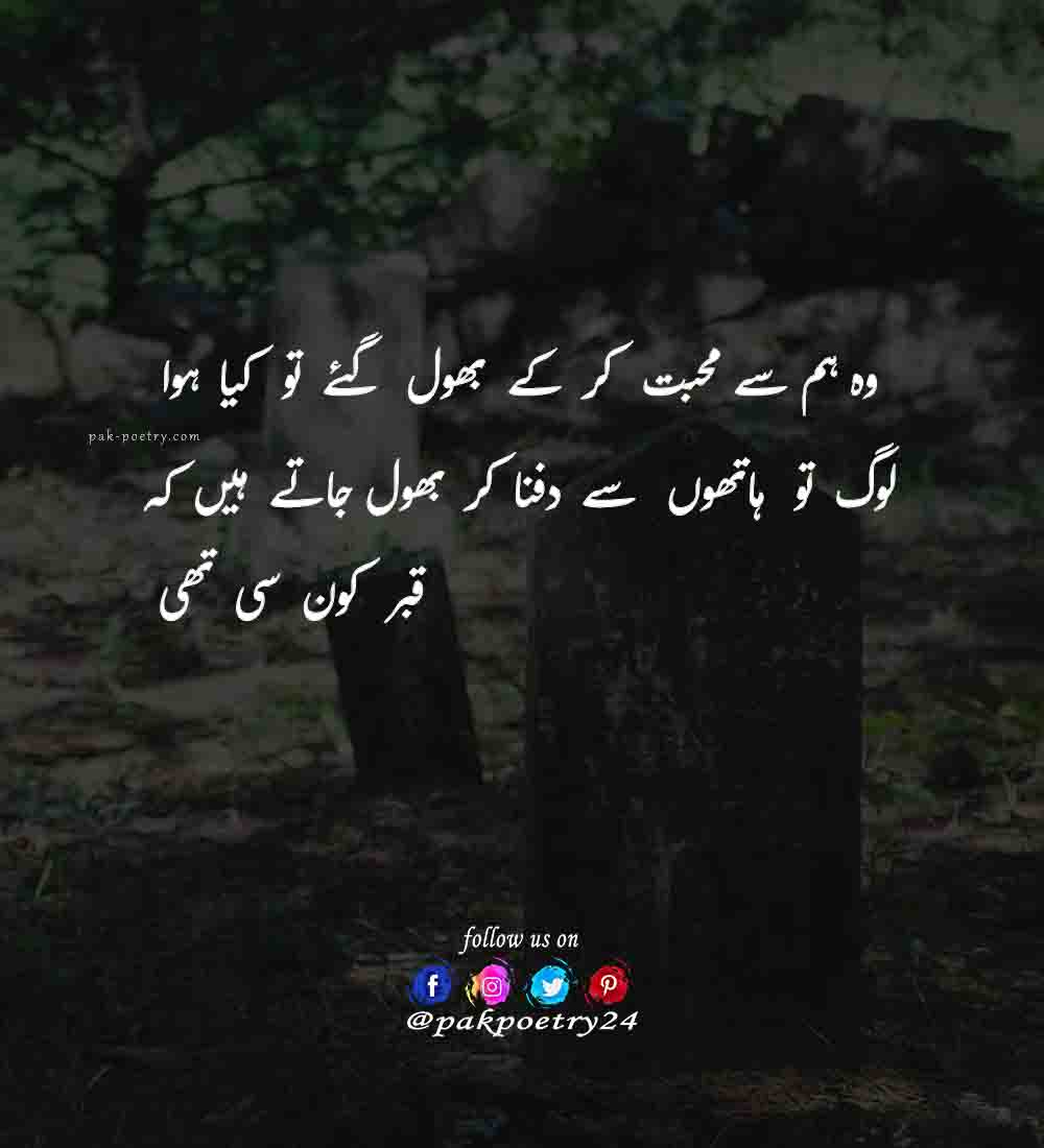 urdu poetry, poetry in urdu, poetry urdu, poetry, urdu shayari, potry in urdu, baat poetry, poetry.in.urdu, urdu poetry pic, poetry into urdu, urdu. poetry, porty urdu, urdu pietry, pics, quotes in urdu, sad poetry, poetry, sad poetry in urdu, poetry sad, urdu sad poetry, sad poetry urdu, sad poetry pics, urdu poetry sad, poetry in urdu sad, poetry urdu sad, sad poetry images, sad.poetry, sad poetry pic, sad potery, sad potry, sad peotry, sad poetry image, sadpoetry,