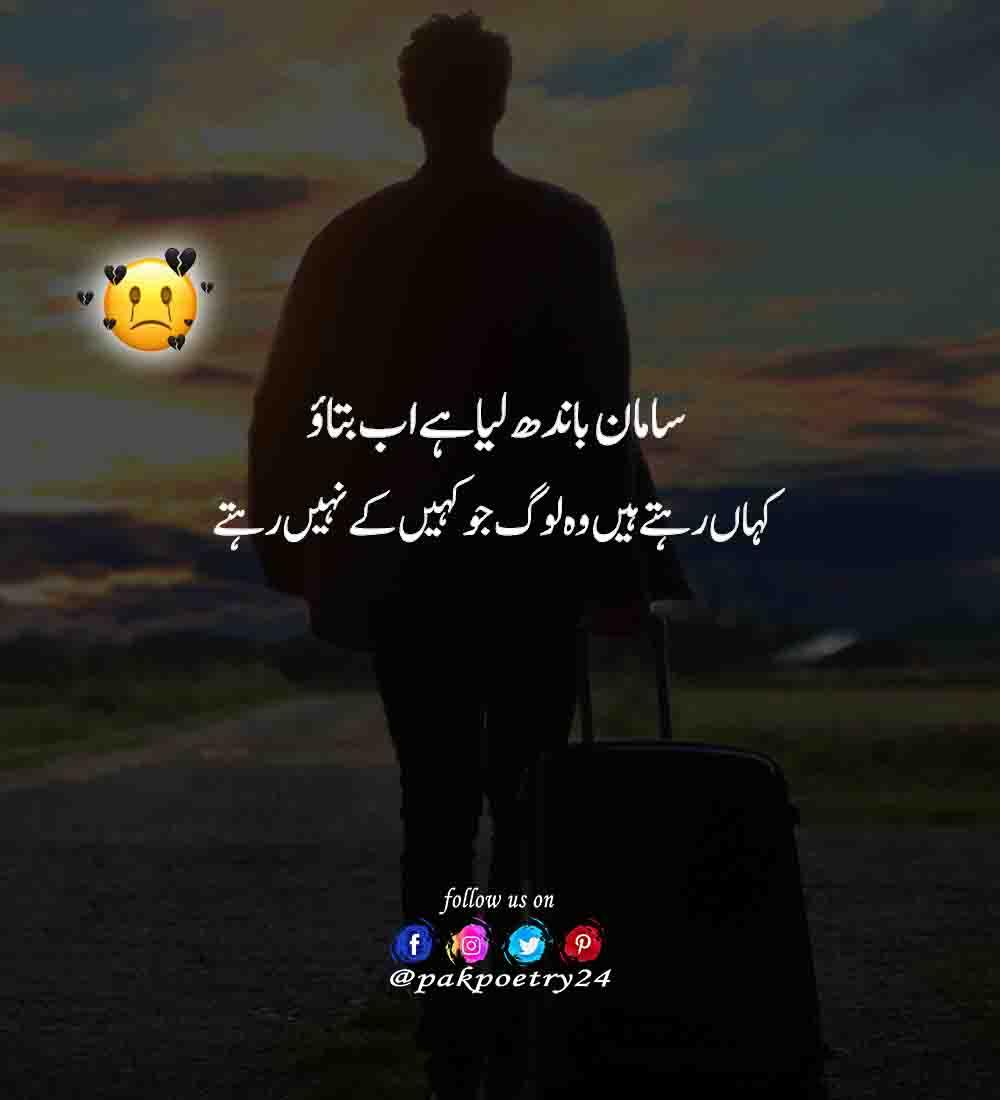 poetry sad