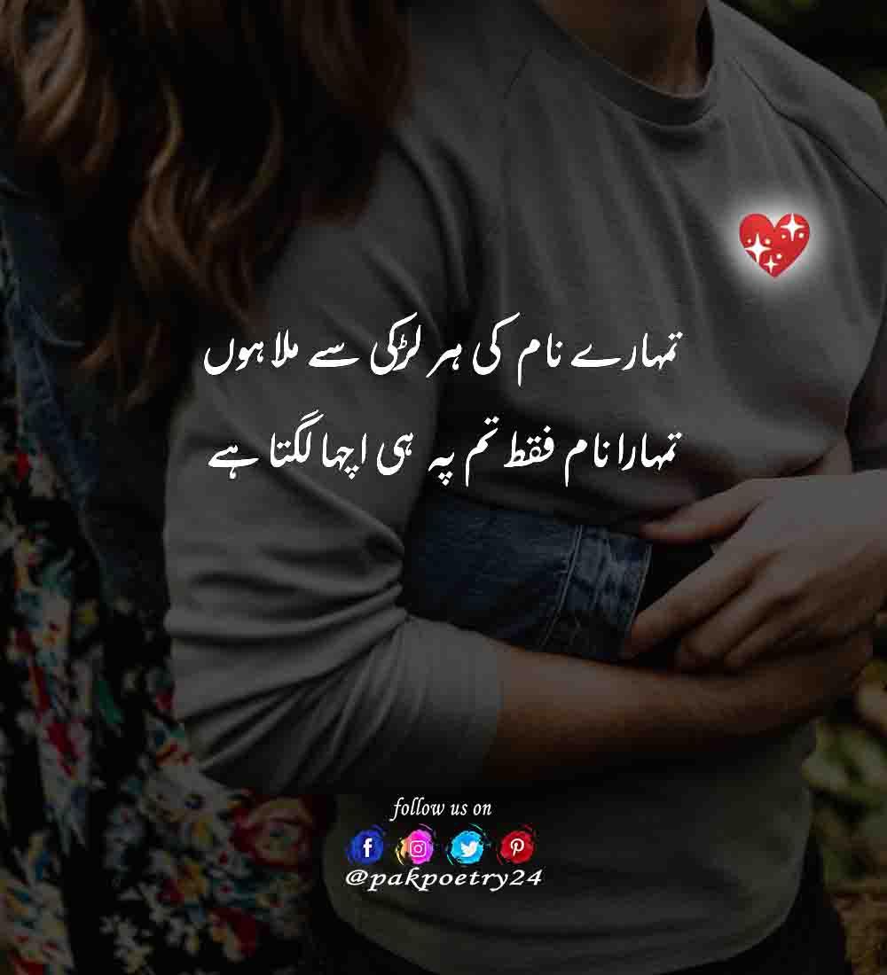 romantic poetry urdu