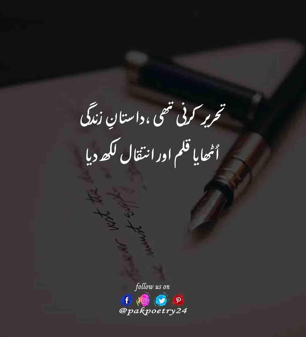 sad poetry