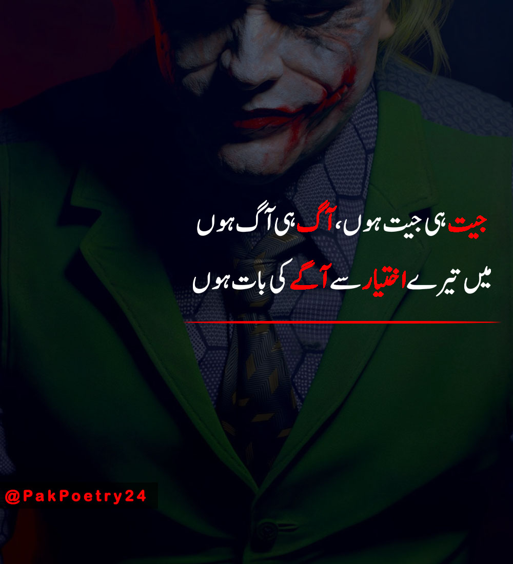 attitude joker poetry in urdu