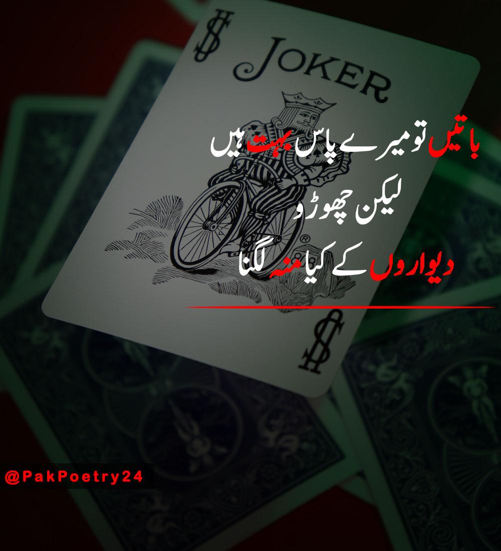 joker attitude poetry in urdu