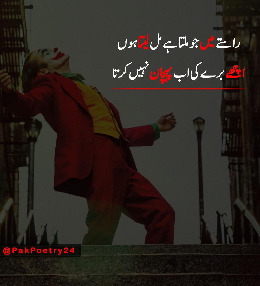 joker attitude poetry