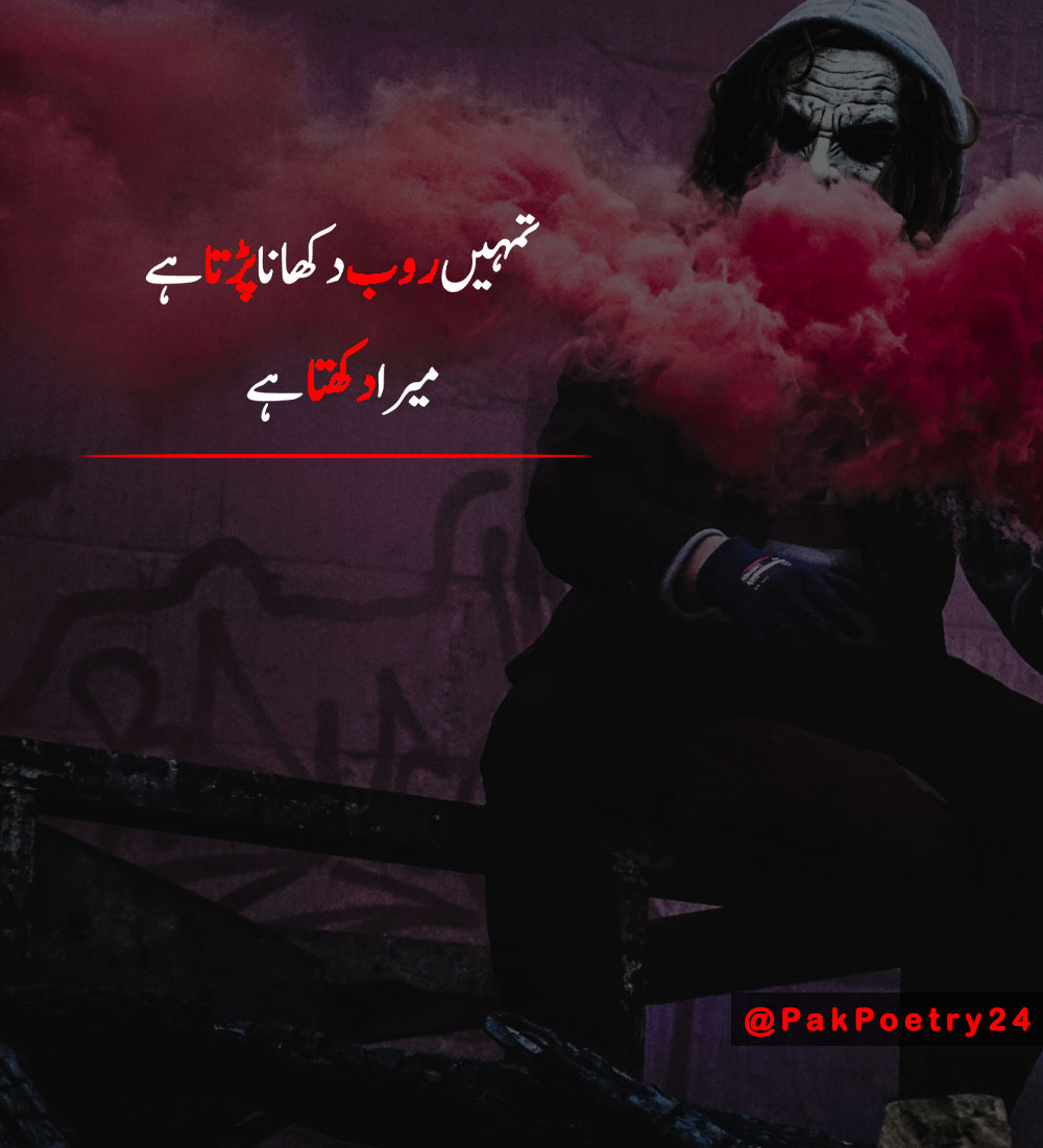 joker poetry in urdu sms