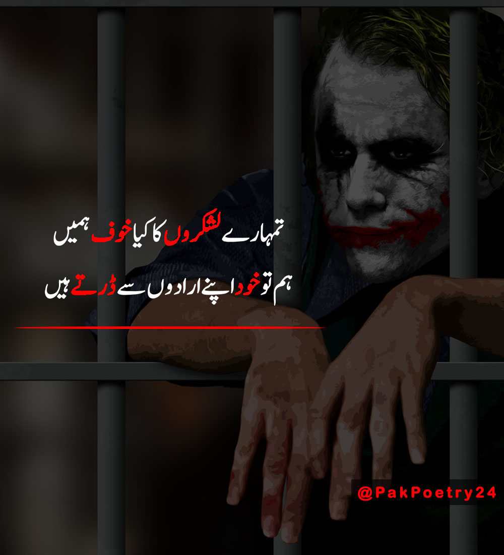 joker poetry in urdu