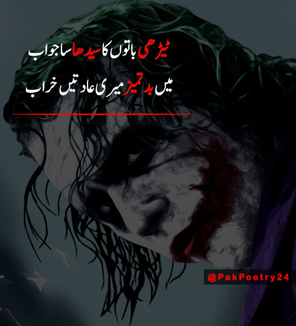 joker poetry
