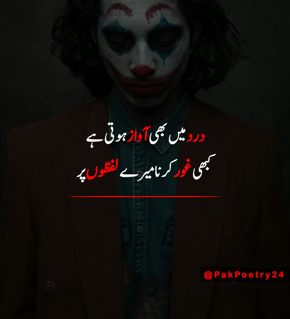 joker sad poetry in urdu