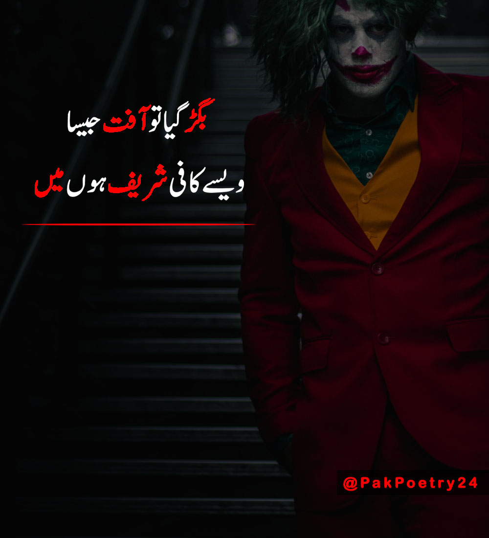 joker shayari in urdu