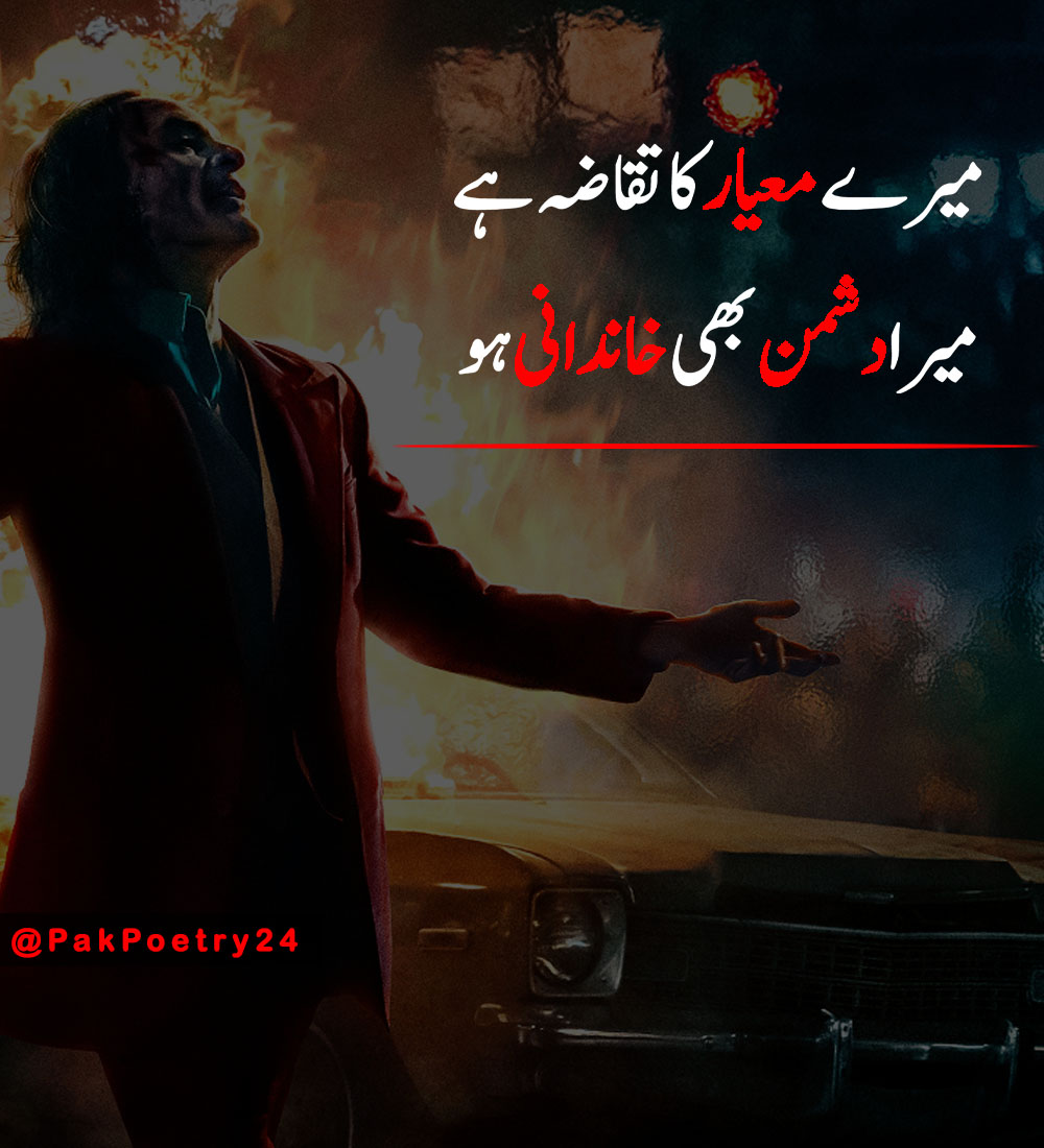 joker urdu poetry
