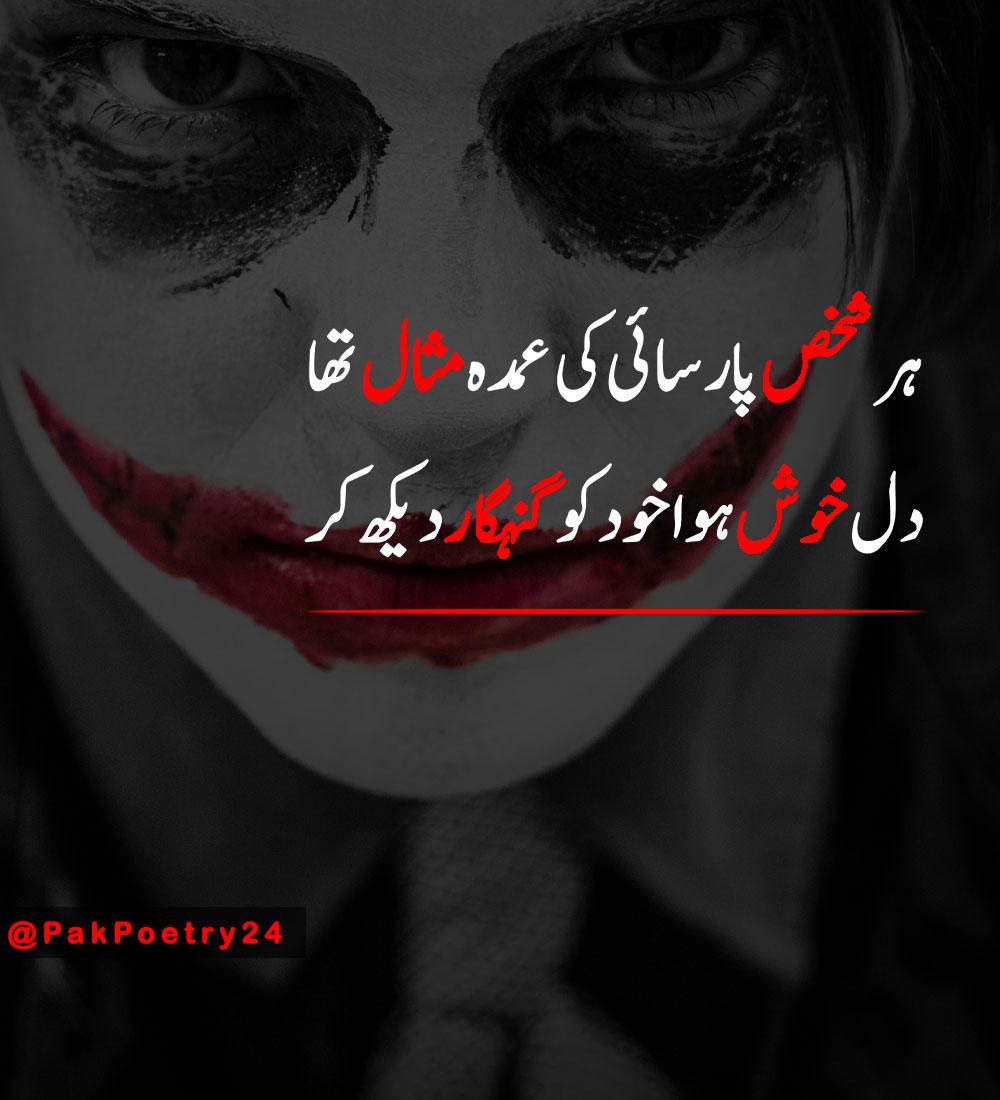 jokers poetry