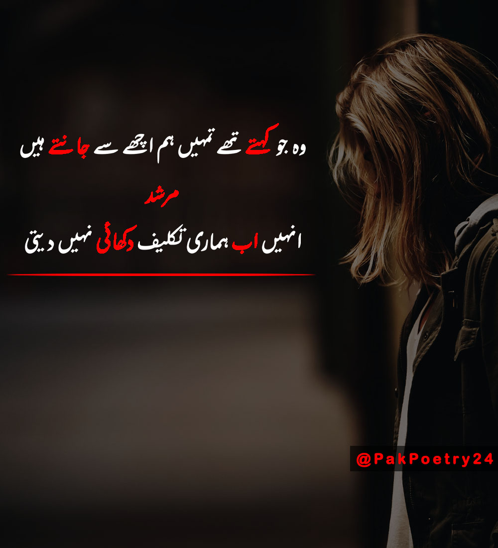 murshad poetry in urdu