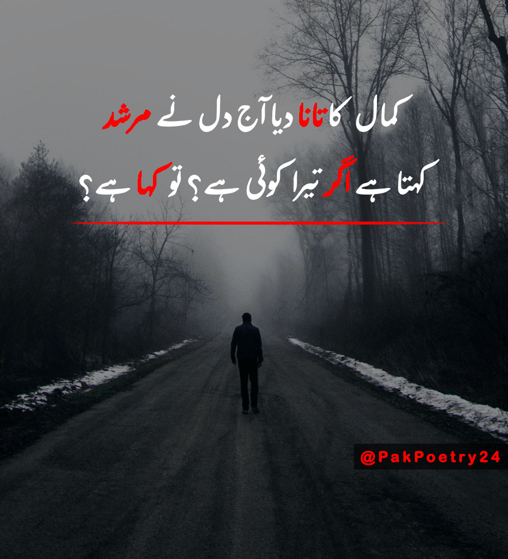 murshid poetry in urdu 2 lines sms