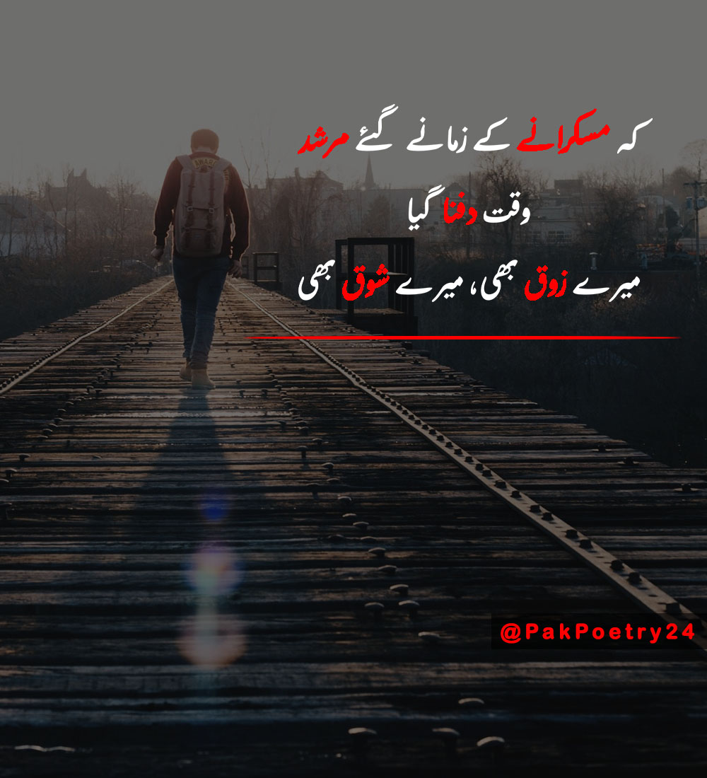 murshid poetry in urdu 2 lines