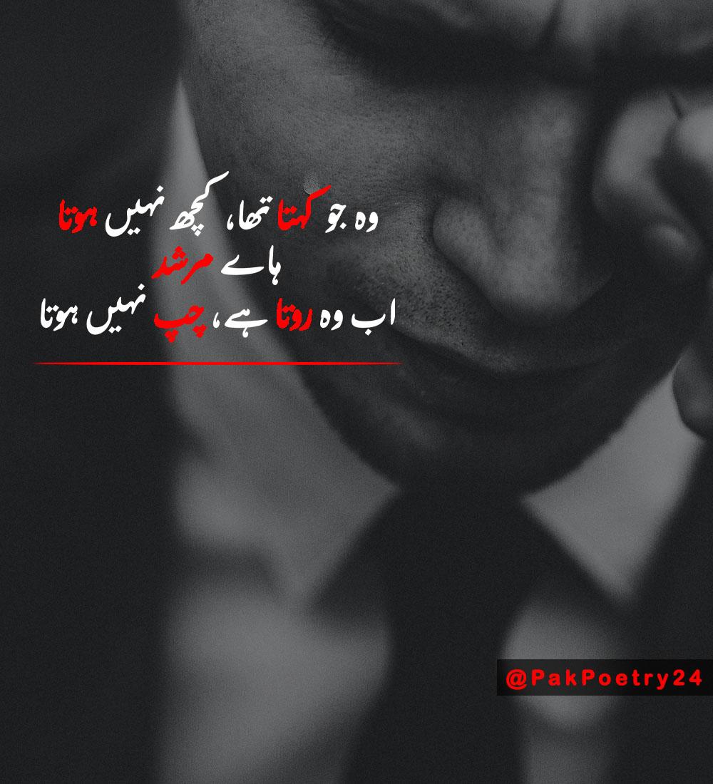 murshid poetry in urdu
