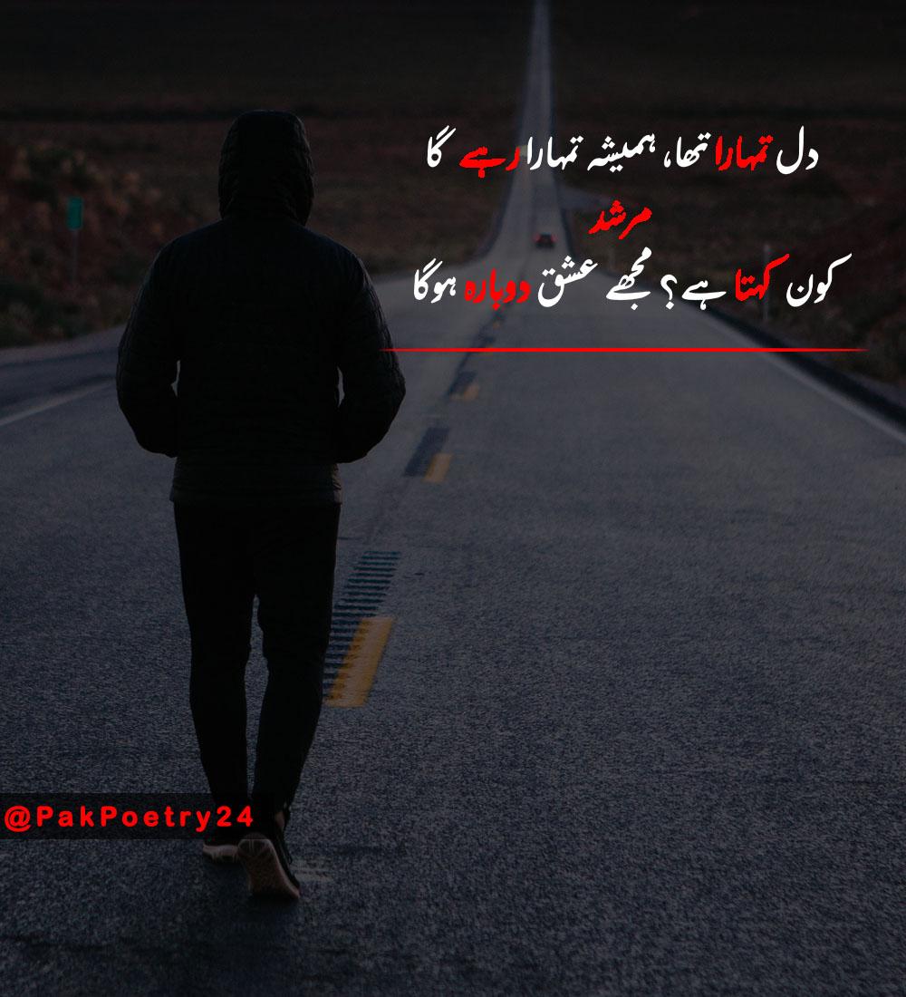 murshid poetry