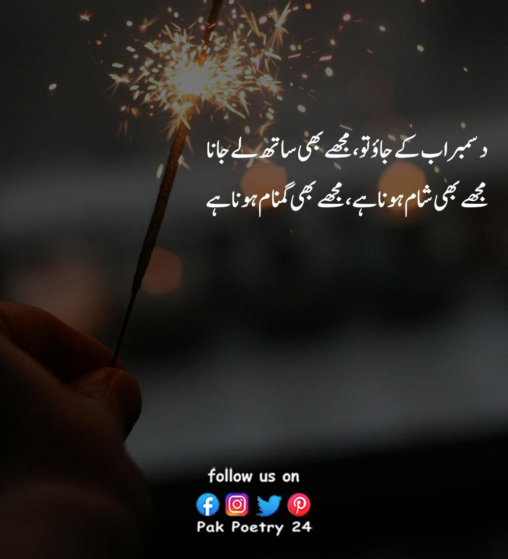 december poetry urdu