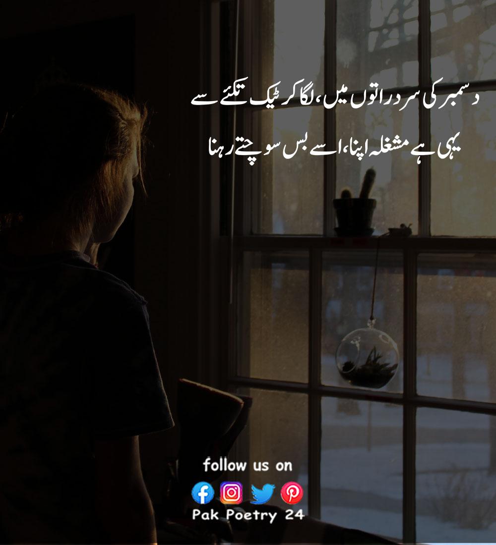 december urdu poetry