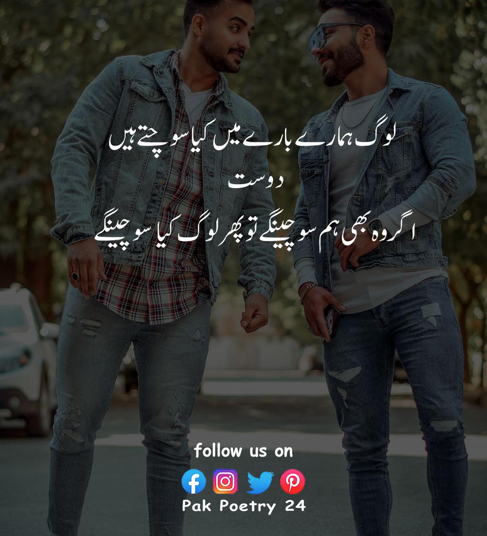 friends poetry