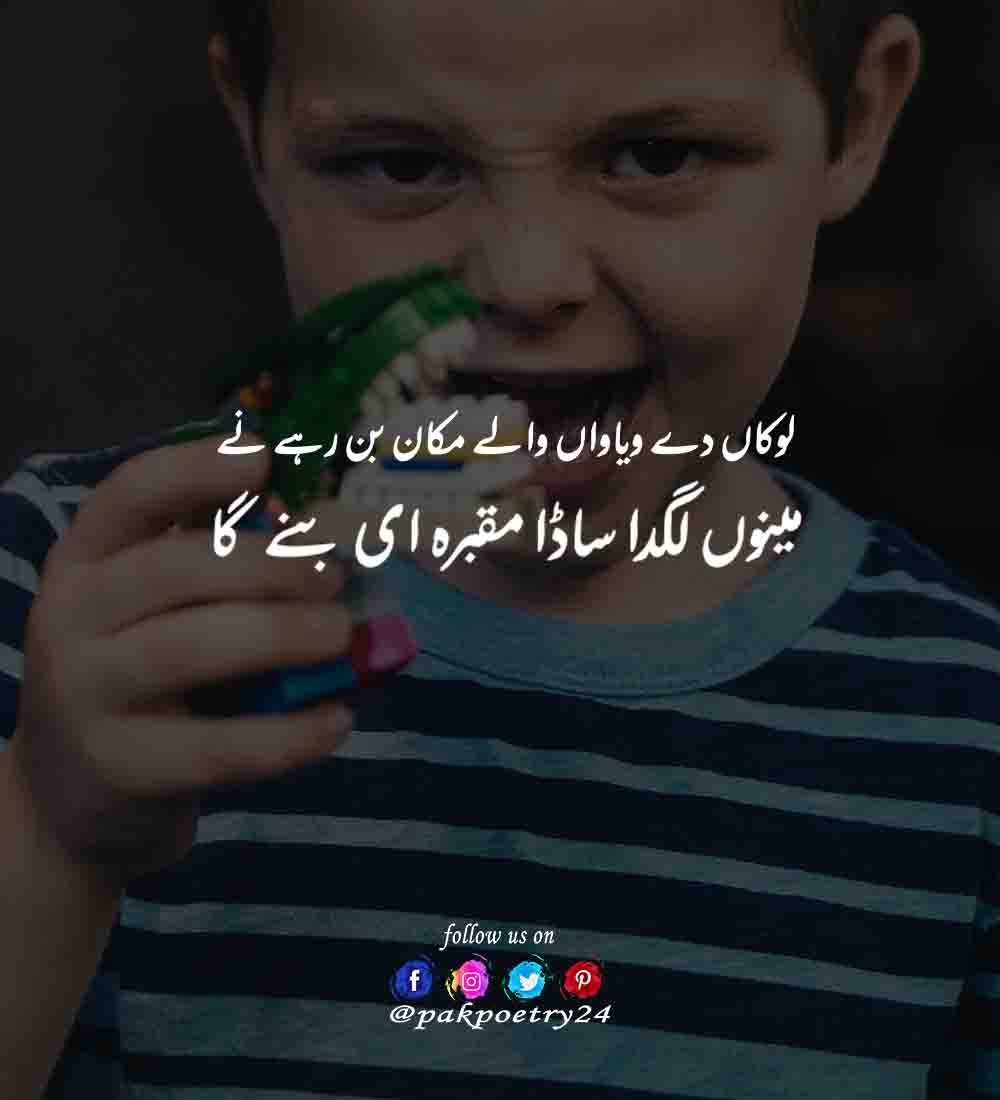 funny poetry in punjabi