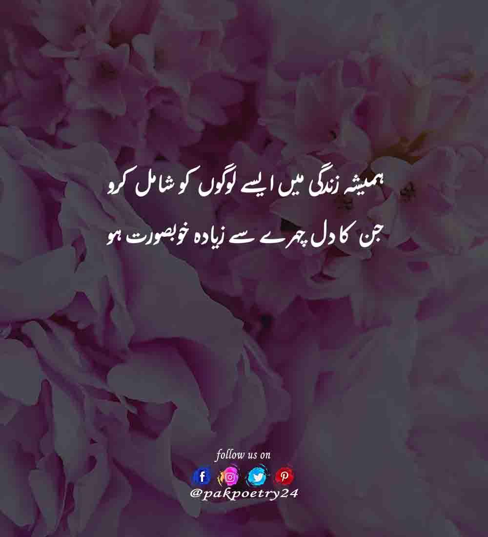 islamic poetry urdu