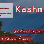 Beautiful Kashmir Poetry / Quotes in Urdu with Text and Image Download